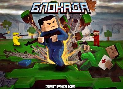 Игра Блокада ВКонтакте