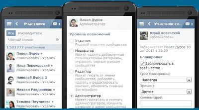 Управление участниками сообщества в мобильной версии ВКонтакте