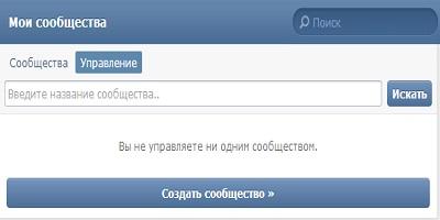 Создать сообщество в мобильной версии ВКонтакте