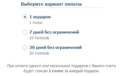 Подписка на подарки ВКонтакте