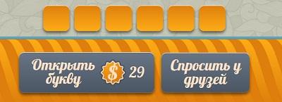 Подсказки в игре Словоед ВКонтакте