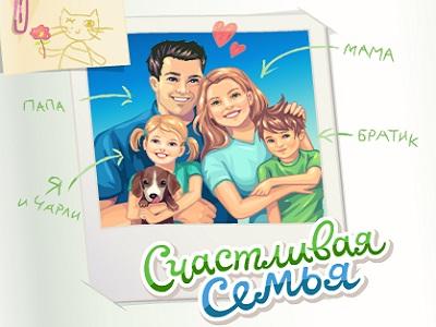 Счастливая семья в контакте