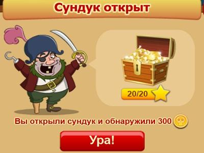 Бонус за прохождение уровня