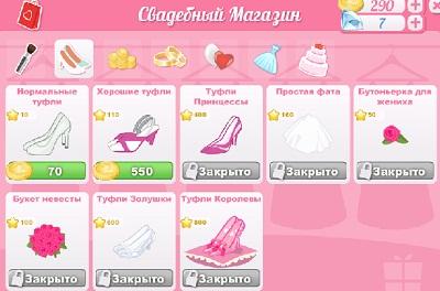 Магазин в игре Свадьба по любви 2