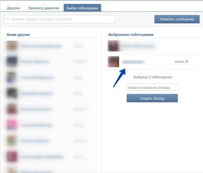 Удалить приглашенного друга из беседы ВКонтакте