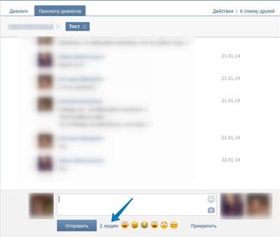 Количество людей в беседе ВКонтакте