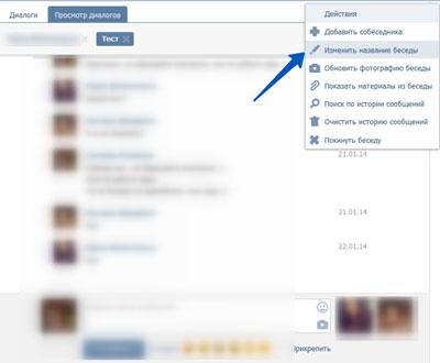 Поменять название беседы ВКонтакте