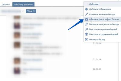 Обновить фотографию беседы ВКонтакте