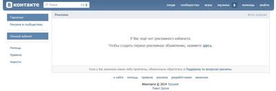 Рекламная биржа в социальной сети ВКонтакте