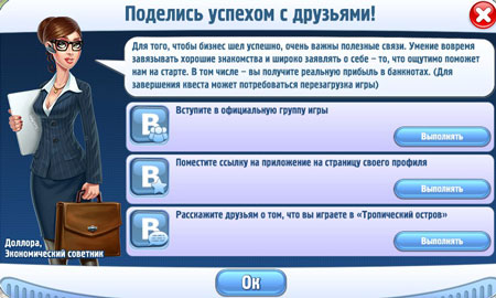 """Выполнение акции в игре """"Тропический остров"""""""
