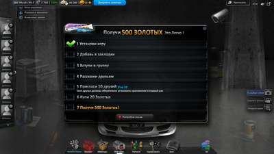 Как заработать золотые в игру ВКонтакте «Mega Race»