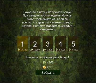 Бонус в игре ВКонтакте «Military Assault 3D»