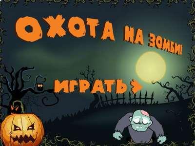"Приложение (игра) ВКонтакте ""Охота на зомби"""