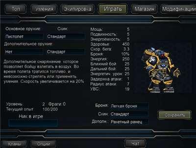 """Улучшение персонажа (робота) в игре ВКонтакте """"Робоарена"""""""