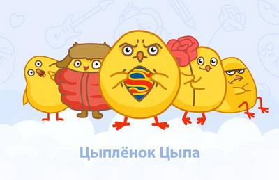 Цыплёнок Цыпа стикер для ВКонтакте