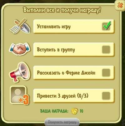 Начальный бонус в игре ВКонтакте «Ферма Джейн»