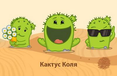 Кактус Коля стикер для ВКонтакте