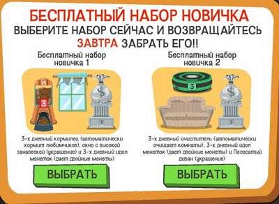 """Бесплатный набор новичка в игре ВКонтакте """"Любимчики"""""""