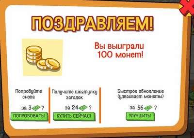 """Ежедневный бонус в игре ВКонтакте """"Любимчики"""""""