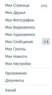 Левое меню после обновления сообщений ВКонтакте