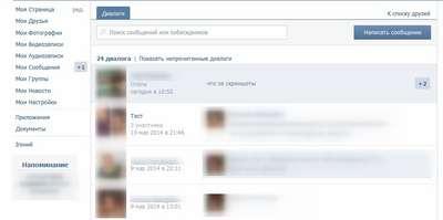 Непрочитанные сообщения каждого диалога ВКонтакте