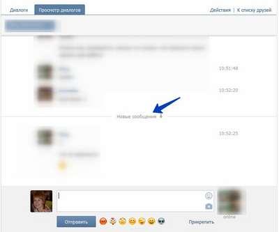 Полоса-разделитель в диалогах ВКонтакте