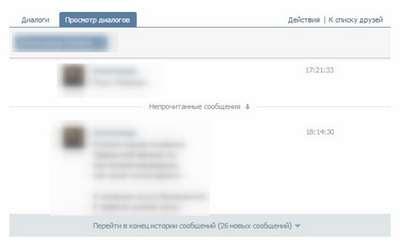 """Кнопка """"В конец истории"""" в диалогах ВКонтакте"""