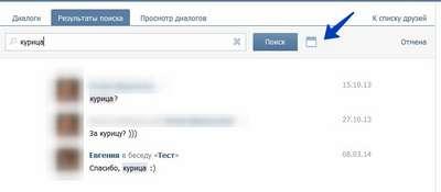 Ограничение поиска по дате ВКонтакте