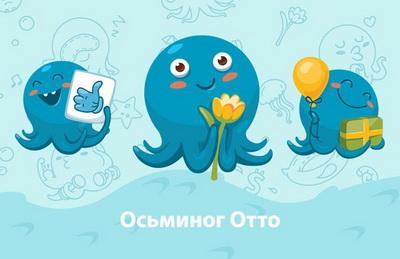 Осьминог Отто стикер для ВКонтакте