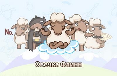 Овечка Флинн стикер для ВКонтакте