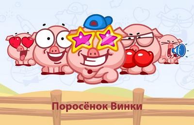Поросёнок Винки стикер для ВКонтакте