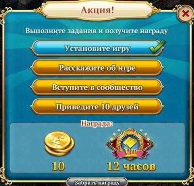 Бонус за выполнение заданий в игре ВКонтакте «Шерлок: Загадочный Альбион»