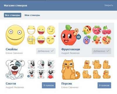 Панель управления стикерами ВКонтакте