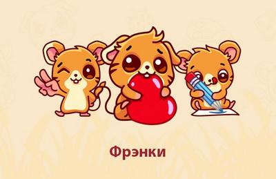 Тушканчик Френки стикер для ВКонтакте