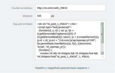"""Конструктор виджета ВКонтакте """"Запись на стене"""""""