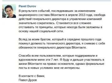 Павел Дуров ушел из ВКонтакте