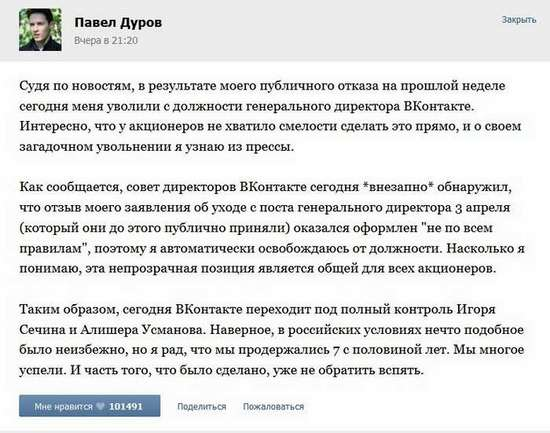 Дуров комментирует свое увольнение из ВКонтакте