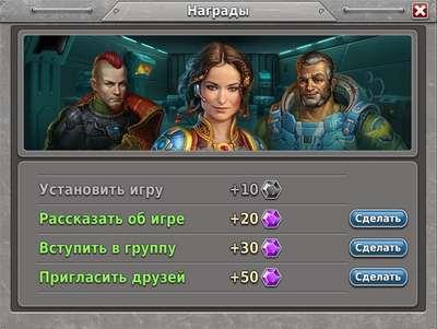 """Бонус в игре ВКонтакте """"Колонизаторы"""""""