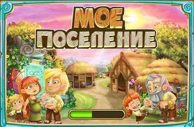 """Игра ВКонтакте """"Мое поселение"""""""