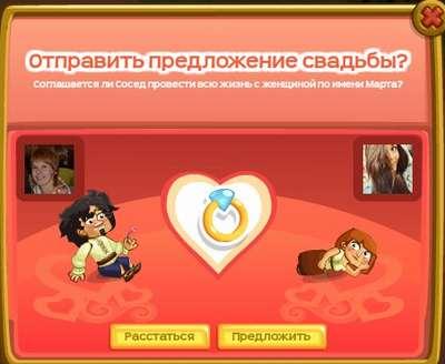 """Брак в игре ВКонтакте """"Мое поселение"""""""