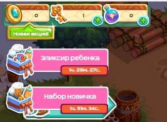 """Акции в игре ВКонтакте """"Мое поселение"""""""