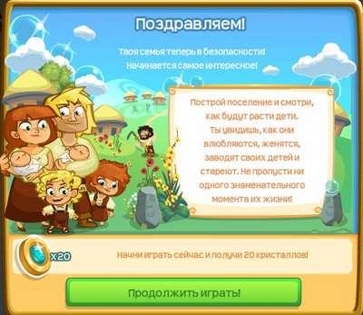 """Бонус новичку в игре ВКонтакте """"Мое поселение"""""""