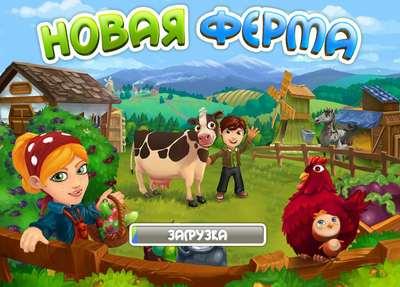 """Игра ВКонтакте """"Новая ферма 3D"""""""