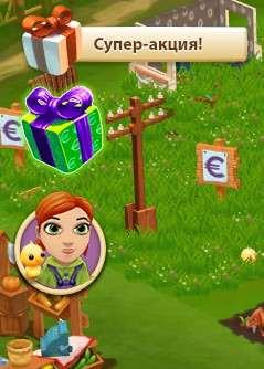 """Получить монеты и евро в игре ВКонтакте """"Новая ферма 3D"""""""