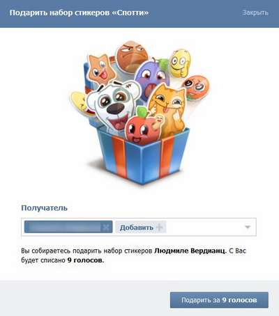 Подарок в контакте подруге