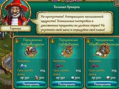 """Ярмарка в игре ВКонтакте """"Туземцы"""""""