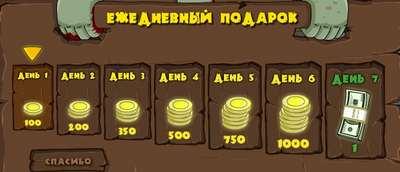 """Ежедневный бонус в игре ВКонтакте """"Зомбак"""""""