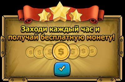 """Бонус каждый час в игре ВКонтакте """"Кубобитва 3D Online"""""""