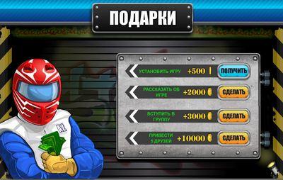 Бесплатное золото в игре «МОНСТРЫ 4x4»