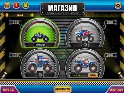 Игра ВКонтакте «МОНСТРЫ 4x4»